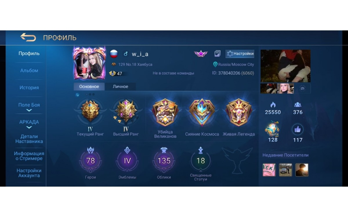 Аккаунт Mobile Legends много с..