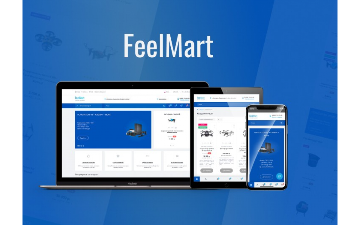 FeelMart v1.6.6 NULLED - адапт..